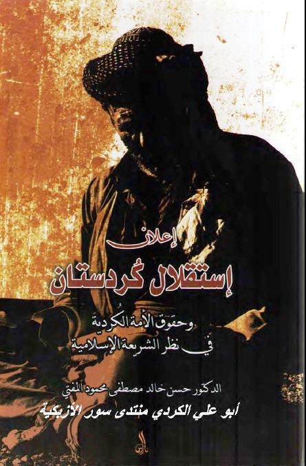 كتاب إعلان استقلال كردستان وحقوق