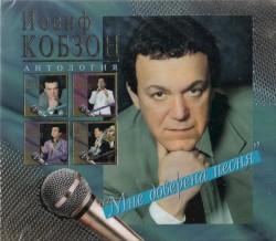 Иосиф Кобзон - Две розы